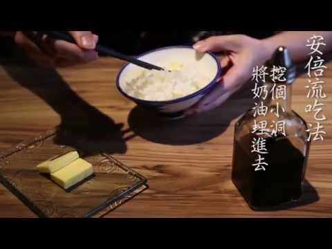 【野草居食屋】 深夜食堂-第34夜-安倍流奶油飯