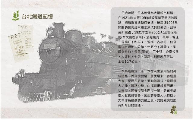 台北鐵道記憶