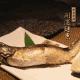 野草居食屋_烤香魚