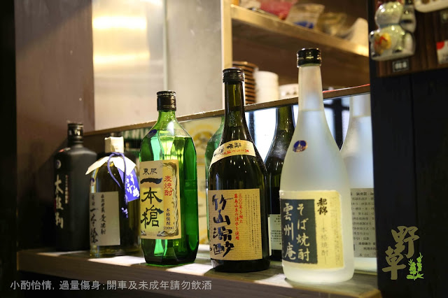 野草_日本酒燒酎