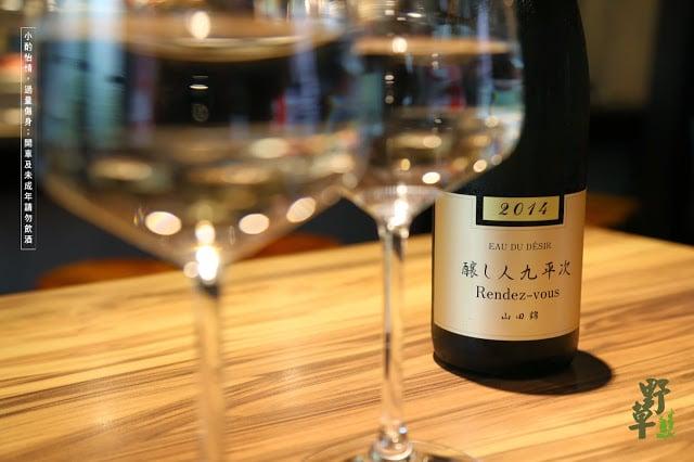1-野草居食屋-日本酒-釀人久平次-酒造好適米-山田錦