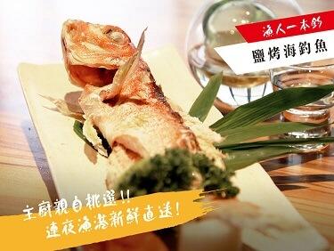 野草居食屋_菜單_今日特鮮_烤海釣魚