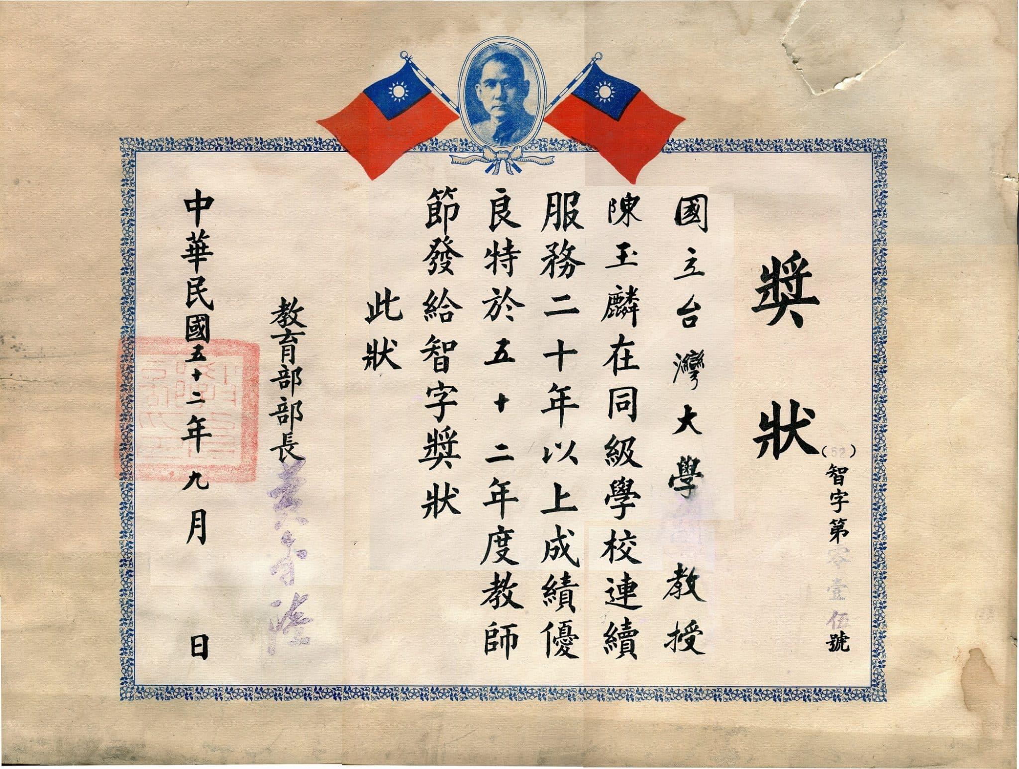 陳玉麟_民國52年9月_獎狀