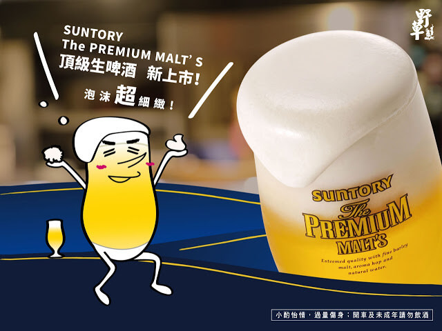 SUNTORY THE PREMIUM MALT'S 三得利 頂級生啤酒