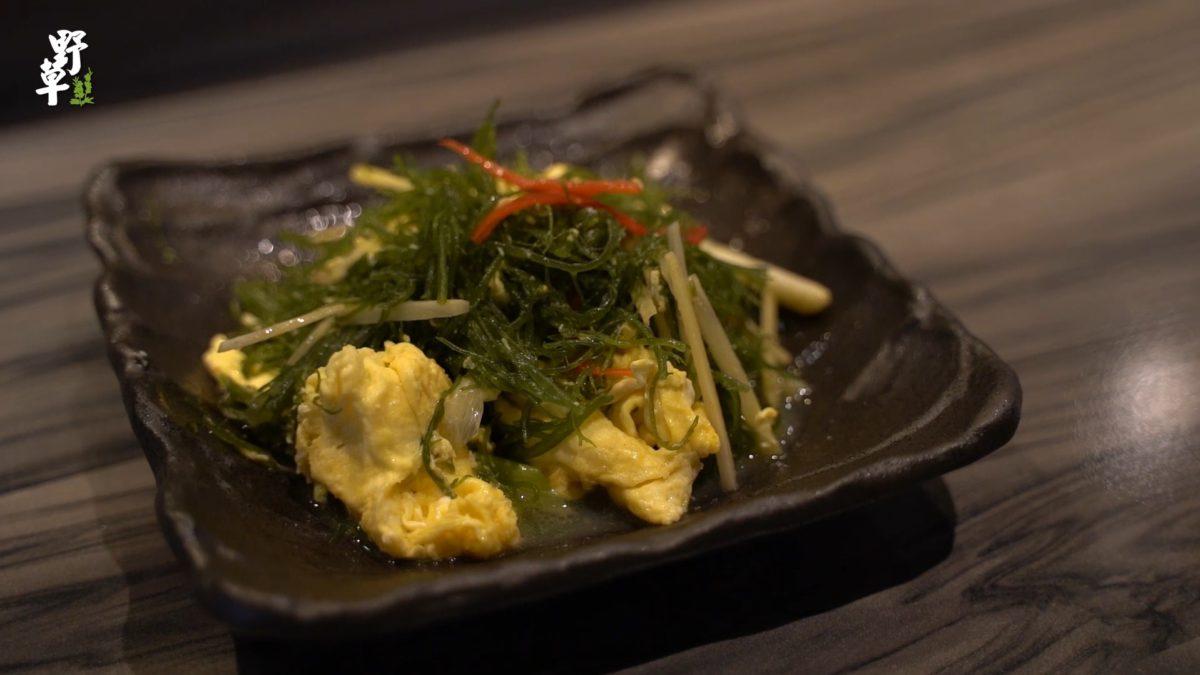 野草居食屋-蛋香海菜料理(花蓮菜)