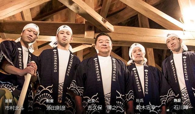 吉久保酒造株式會社-製酒藏人