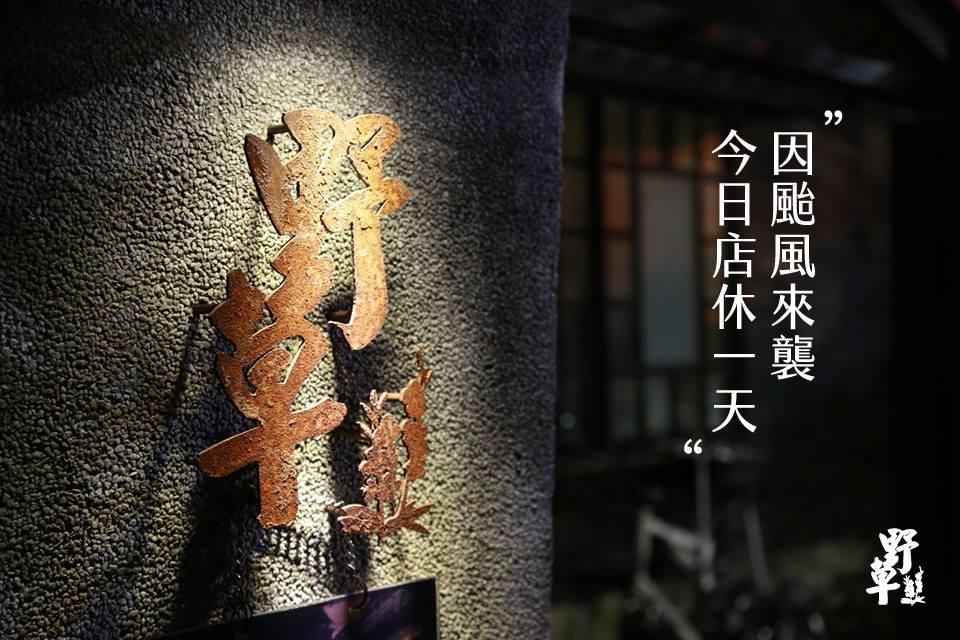 野草居食屋-2019年8月9日-店休公告