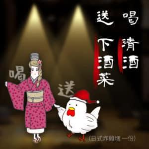 野草居食屋-好友活動-12月-喝清酒送下酒菜