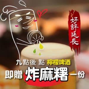 野草居食屋-好友活動-12月-炸麻糬