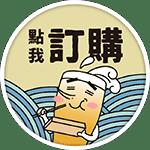 野草居食屋-便當訂購icon-202007