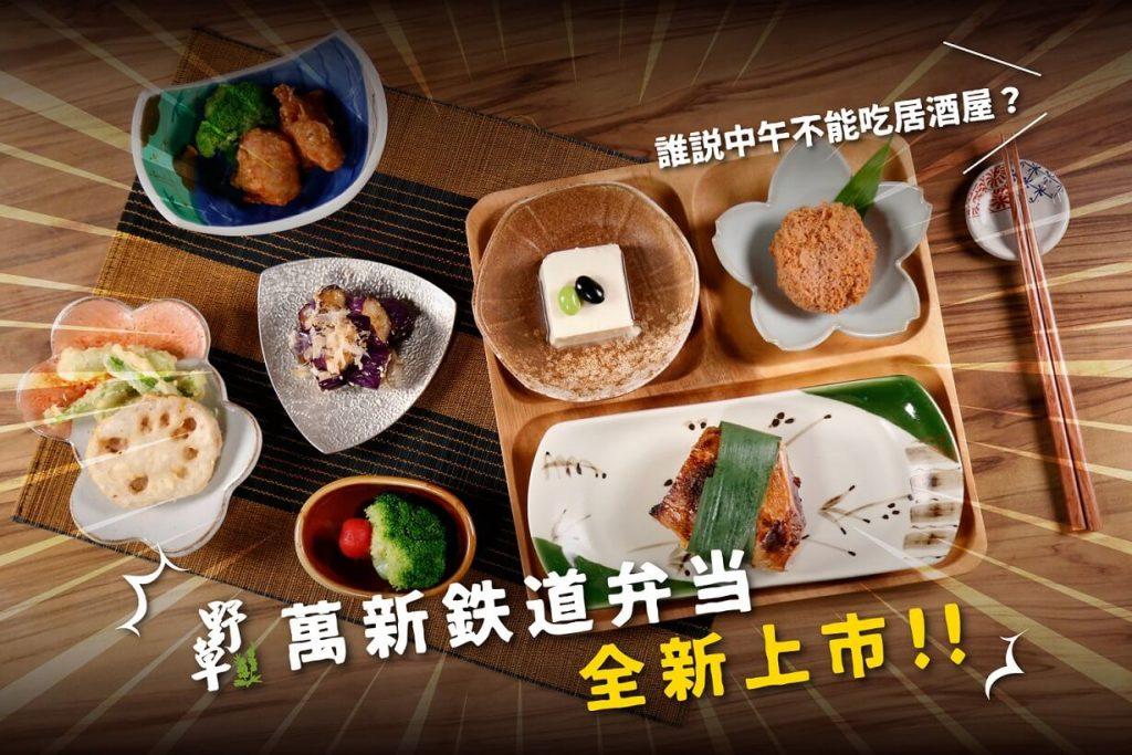 野草居食屋-萬新鉄道弁当-Popup