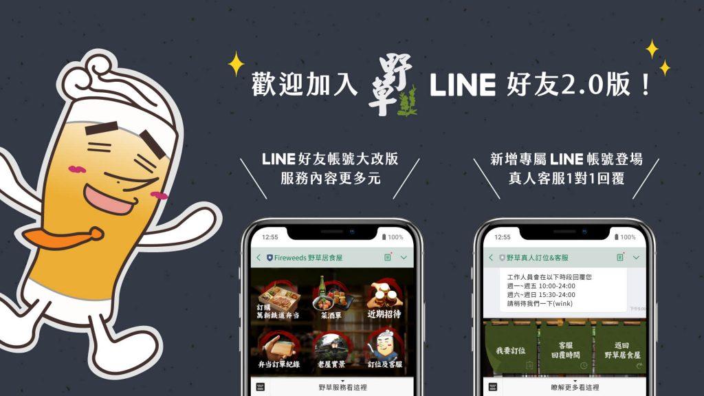 202007_野草LINE@改版公告_官網用
