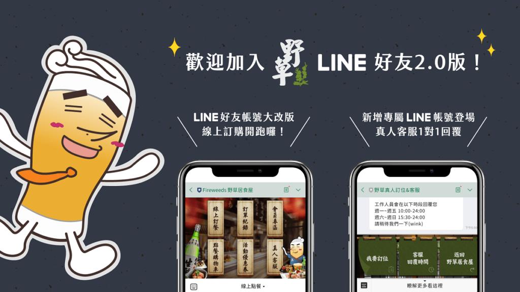 202106_野草LINE@改版公告